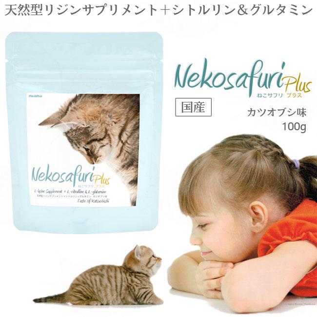 ねこサフリプラス 安い 激安 直営店 プチプラ 高品質 100g 62111 L-リジン配合猫用サプリメント
