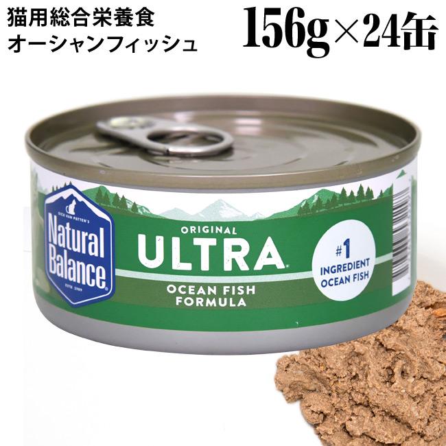 猫砂 ナチュラルバランス オーシャンフィッシュ キャット缶 156g×24缶【特箱】