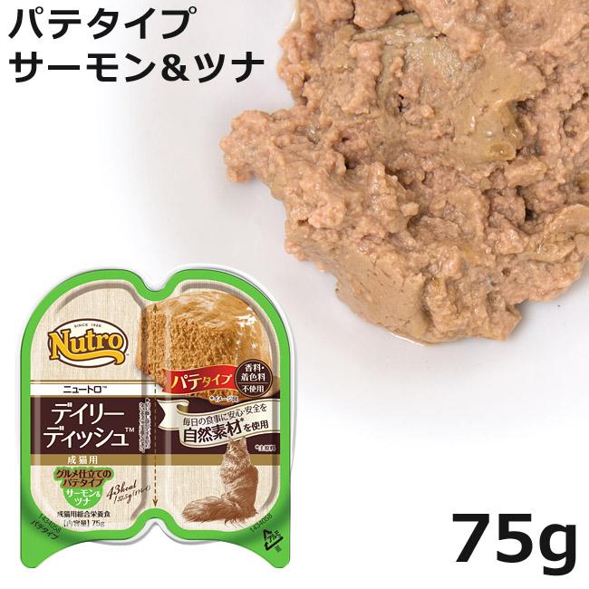 ニュートロ キャット 通販 デイリーディッシュ 成猫用 サーモンツナ 97826 グルメ仕立てのパテタイプ トレイ 至高 75g