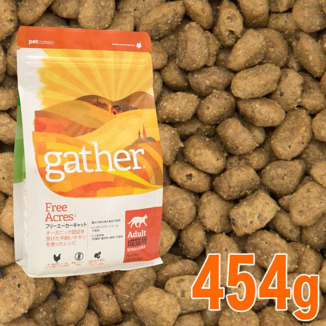 gather ギャザー キャット フリーエーカー 454g 猫用 (52734)