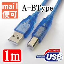 パソコンとプリンターをつなぐUSBケーブル USB2.0コード A-B 両端オス 1m (ブルー)USBケーブル プリンターケーブル M39M メール便無料