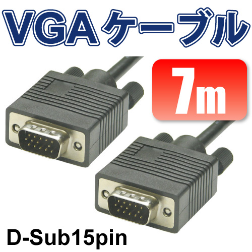 It Is Vga Cable 7m Vga D Sub 15 Pins Vga Display Cable Male Male Pc Pc Article Monitor Connection M39m More Than 5 000 Yen