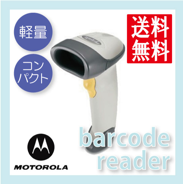 レーザー バーコードリーダー 格安 モトローラ (MOTOLORA)symbol LS2208 M39M