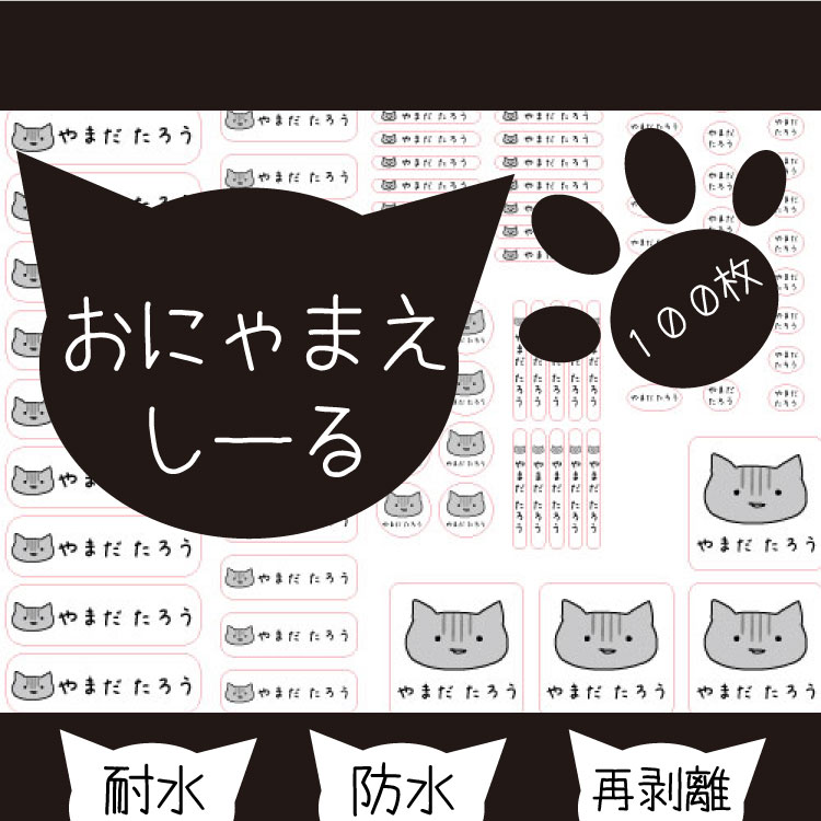 にゃんこデザインのお名前シール 猫の種類が選べます メール便等送料無料 お名前シール にゃんこ おにゃまえしーる 100枚 超安い B5 猫 耐水 防水 入園 M39M イラスト セール特別価格 ゆるキャラ ネコ 入学