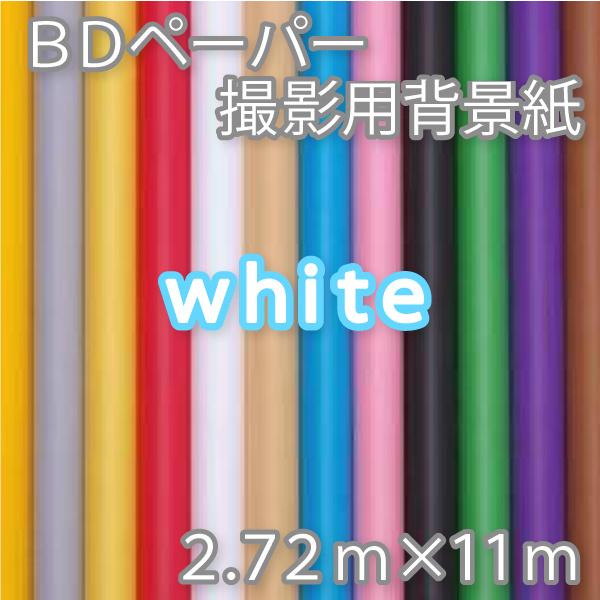 送料無料 BDペーパー撮影用背景紙 2.72m×10m ホワイト バックペーパー ロール バック紙 マミーショップ M39M