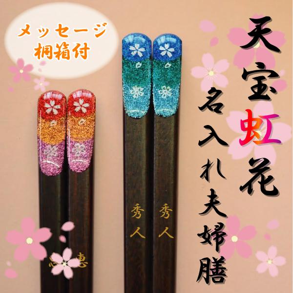 mammy shop couple chopsticks blue amp amp red 2 zen set heaven