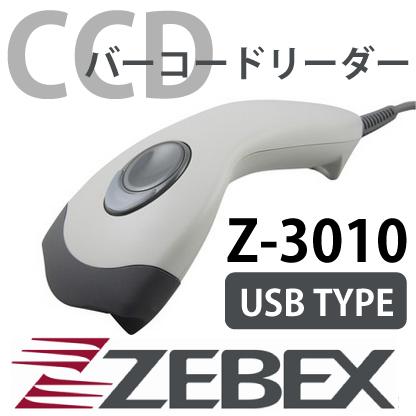 Z-3220 USB接続 【RCP】 (ZEBEX) M39M CCD ゼベックス (旧 Z-3110) バーコードリーダー