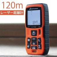 送料無料 距離測定器 Lomvum レーザー距離計 【120m】建築 設計 不動産 物件 M39M