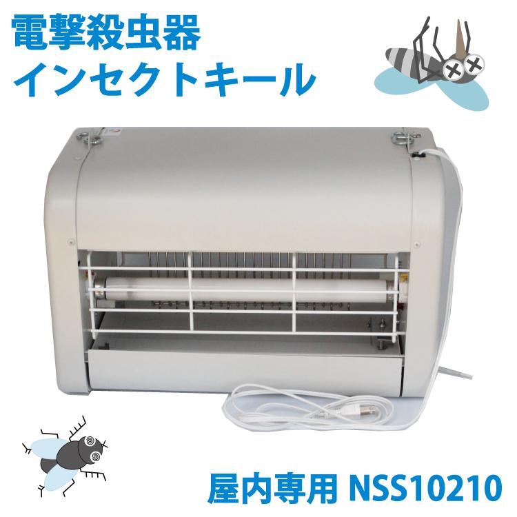 [送料無料]中古 電撃殺虫器(屋内用)インセクトキール NSS10210 16年製