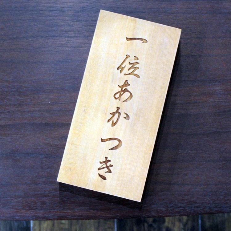 表札 いちい 素彫り 天然銘木 一位 名入れ M39M