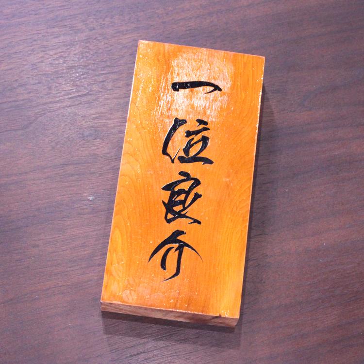 名入れ M39M 一位 表札 特殊プリント印刷 いちい 天然銘木