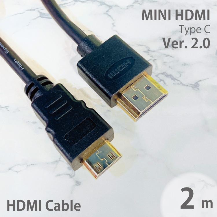 mini HIGH SPEED HDMIケーブル v2.0!24金メッキ HDMIケーブル セール! 3D対応 ミニHDMIケーブル miniHDMI(ブラック) Cタイプ 2m ver2.0 ゴールド端子 1080pフルHD対応 M39M
