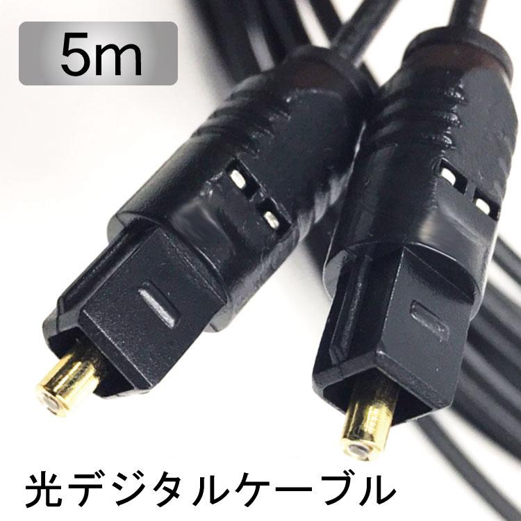 5mあるから離れた機器間でもOK 光デジタルケーブル 大決算セール 光ケーブル M39M 5m 光角プラグ NEW売り切れる前に☆