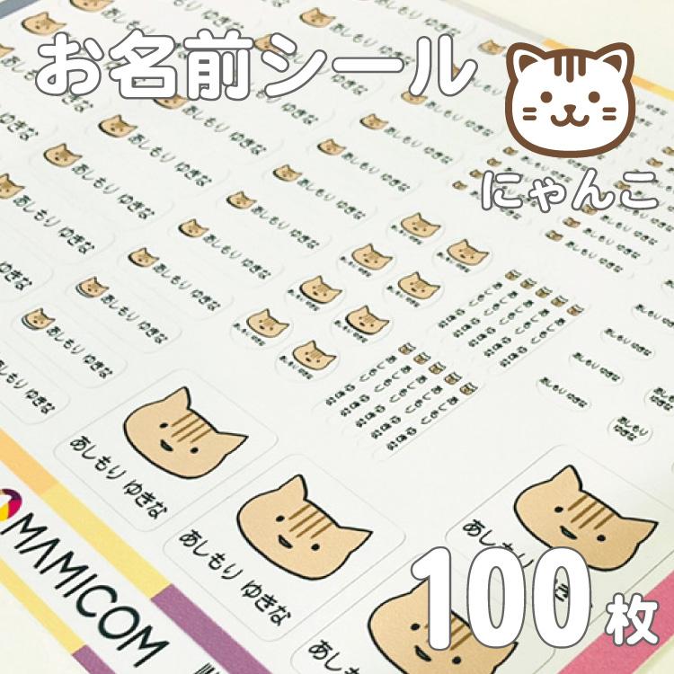 にゃんこデザインのお名前シール 猫の種類が選べます メール便等送料無料 お名前シール にゃんこ おにゃまえしーる 100枚 新作入荷 B5 猫 耐水 ゆるキャラ 超目玉 M39M 入園 防水 イラスト 入学 ネコ