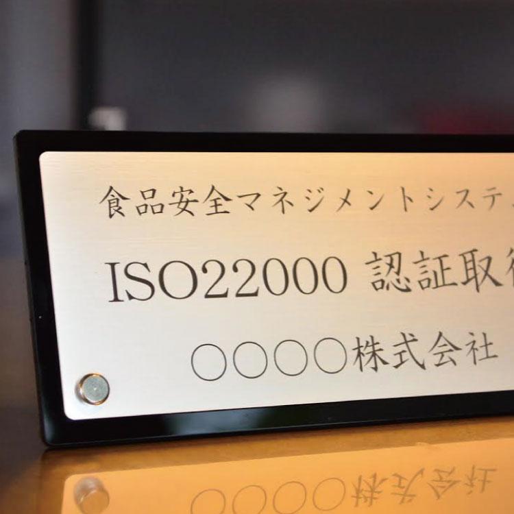 ISO表示義務 プレート 名入れ可能 表札 ネームプレート M39M 【楽ギフ_名入れ】 ngift