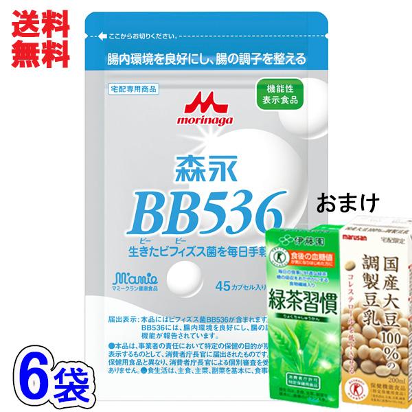 p[送料無料][森永 ビヒダス BB536]45カプセルx6袋セット(1日3カプセルx3ヶ月分)生きてとどまる森永のビフィズス菌