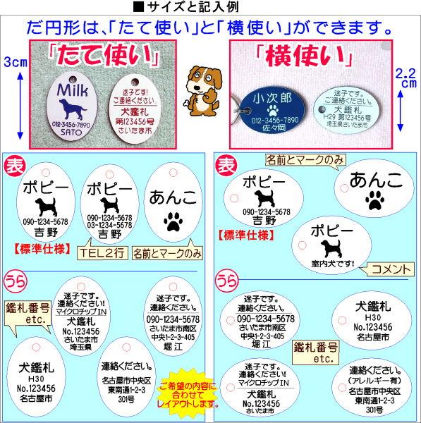 【両面刻印】迷子札・だ円・犬のイラスト入り(メール便なら→)【送料無料】
