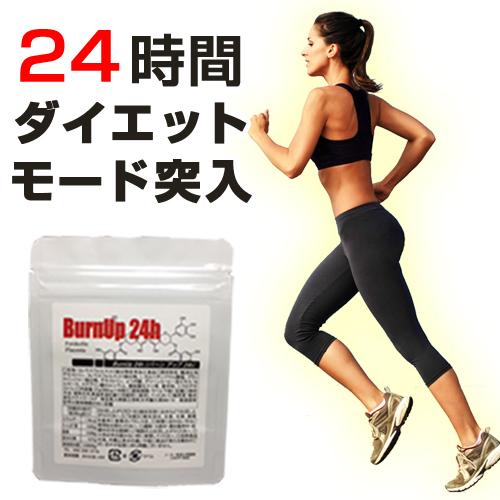 燃焼系 サプリ 直営店 お得なキャンペーンを実施中 脂肪燃焼 スリム ダイエット 基礎代謝アップ 送料無料 メール便 バーンアップ24h ウォーキング サプリメント n251601