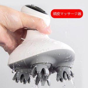 頭皮マッサージ ヘッドマッサージ器 頭皮ケア IPX7防水 乾湿両用 USB充電 静音 全身マッサージ 日本語説明書 1年間保証 頭皮按摩 携帯便利 プレゼント 優先配送 海外限定
