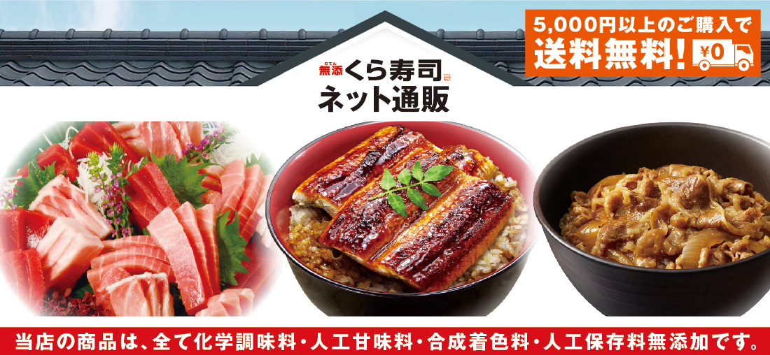 くら寿司ネット通販 楽天市場店:くら寿司ネット通販