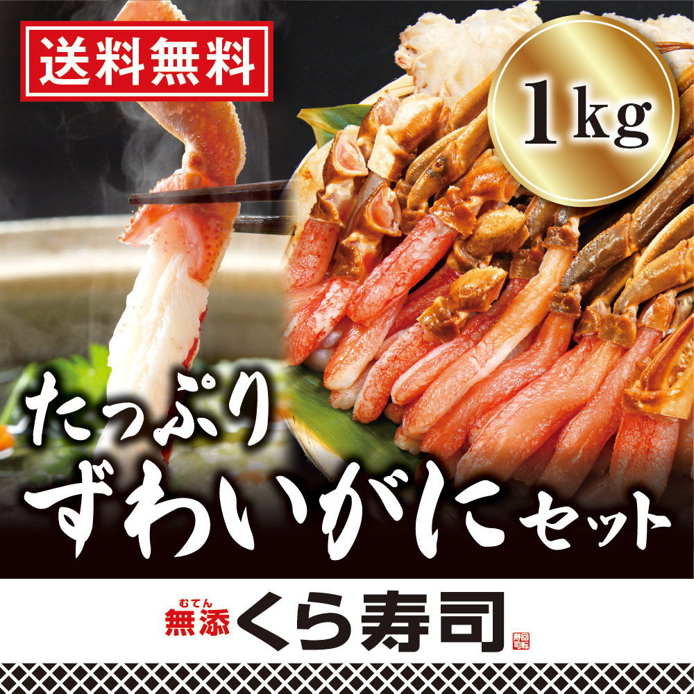 たっぷりずわいがにセット1kg【送料無料】 くら寿司 無添加 むき身 鍋 蟹 かに爪 限定 カニセット 天ぷら 焼きがに かにしゃぶ お中元 ギフト プレゼント 年末 正月 年始 冷凍 フルポーション