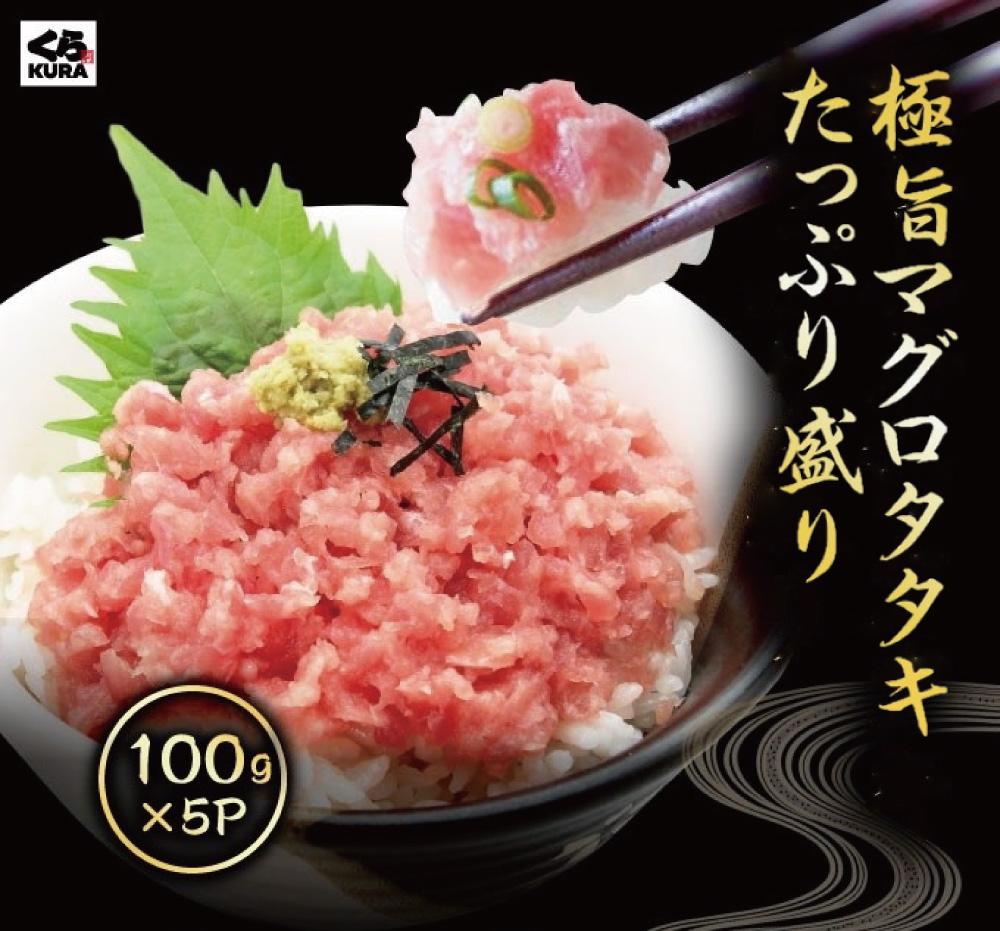 極旨マグロタタキたっぷり盛り くら寿司 無添加 まぐろ 海鮮 商店 ネギトロ 小分け 直営限定アウトレット 手巻き寿司 丼