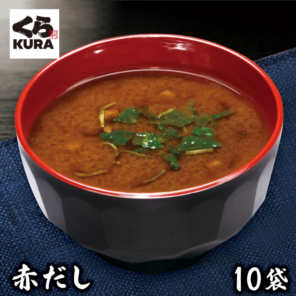 お湯を注ぐだけ くら寿司特製 赤だし 驚きの値段 10食 くら寿司 上質 無添加 インスタント フリーズドライ 即席