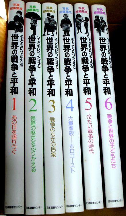 【中古】子どもにつたえる 世界の戦争と平和 全6巻