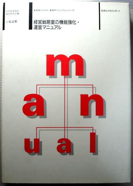 【中古】経営戦略室の機能強化・運営マニュアル