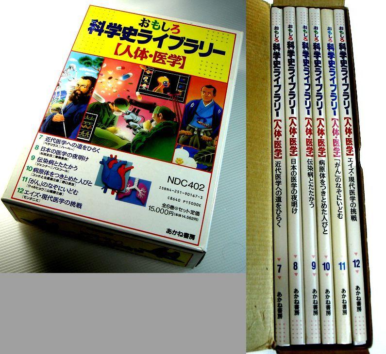 【中古】おもしろ科学史ライブラリー(人体・医学)全6冊