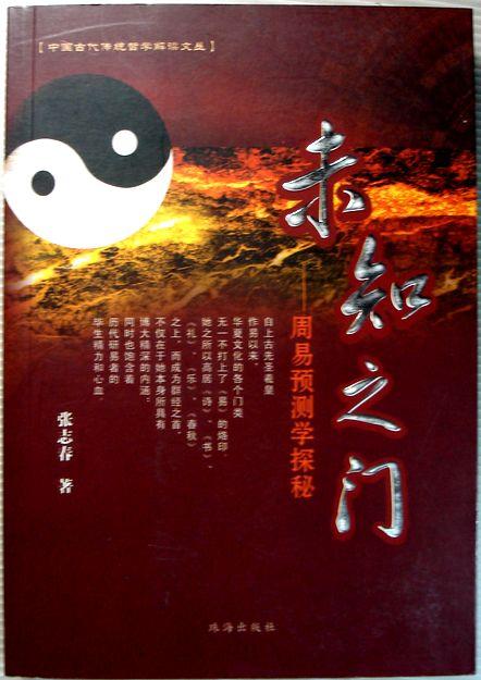 【中古】未知之門 ―周易予測学探秘―(中国語)
