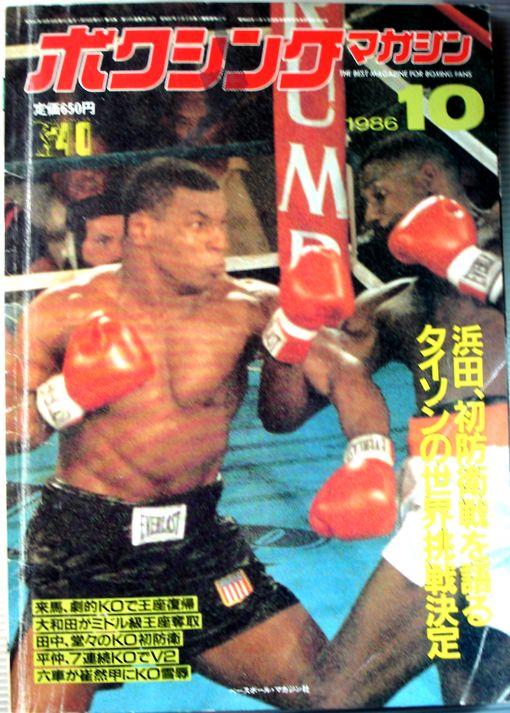 中古 ボクシングマガジン コンデション=良い 販売 1986年10月号 新色