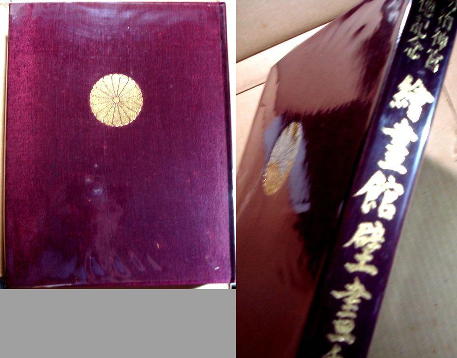 【中古】明治神宮聖徳記念 絵画館壁画集