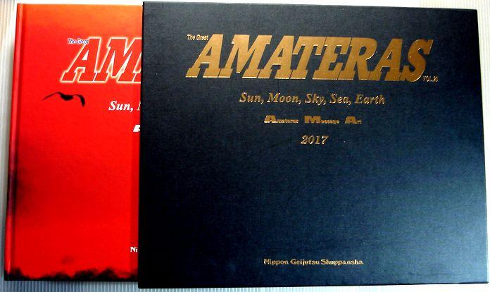 【中古】AMATERAS vol.20 A.M.A.作品年鑑 2017