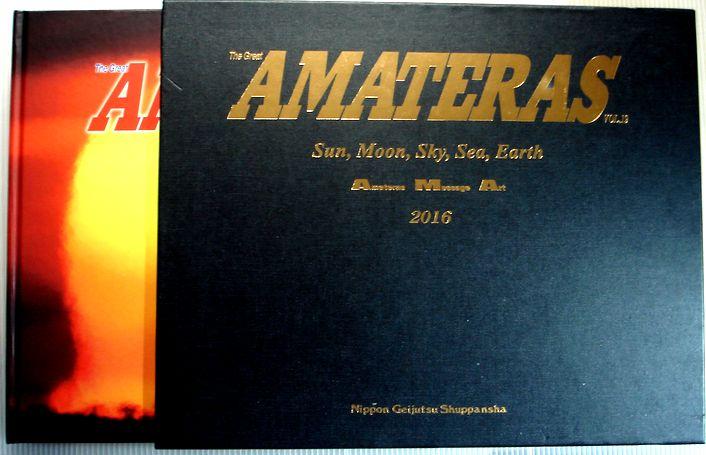 【中古】AMATERAS vol.19 A.M.A.作品年鑑 2016