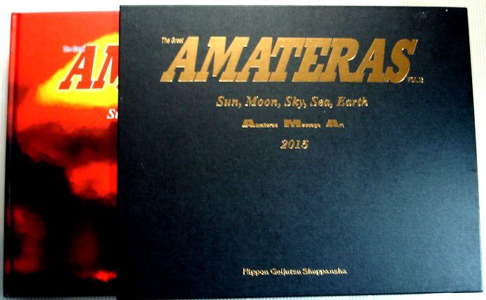 【中古】AMATERAS vol.18 A.M.A.作品年鑑 2015