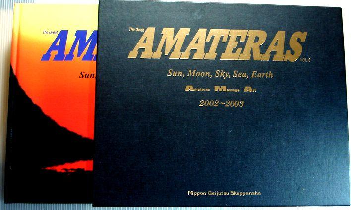 【中古】AMATERAS vol.6 A.M.A.作品年鑑 2003