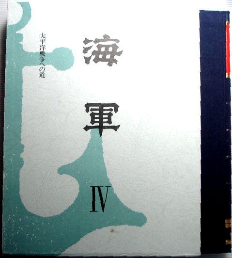 中古 海軍 第4巻 人気急上昇 日本正規代理店品 コンデション=良い 太平洋戦争への道