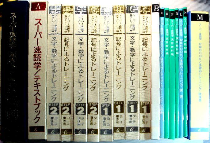 【中古】スーパー速読学 21点セット
