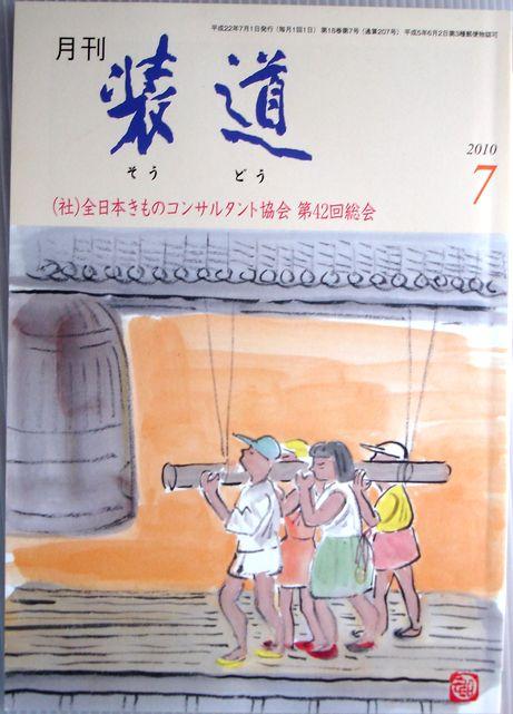 プレゼント 中古 月刊 装道 コンデション=良い 2010年7月号 開店祝い
