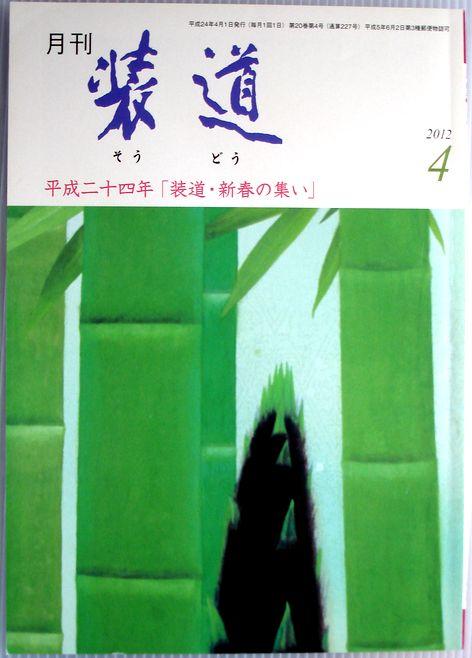 お中元 中古 月刊 装道 コンデション=良い 2012年4月号 卸売り