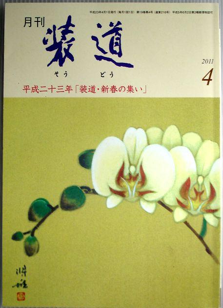 中古 月刊 装道 コンデション=良い 休み 2011年4月号 開店記念セール