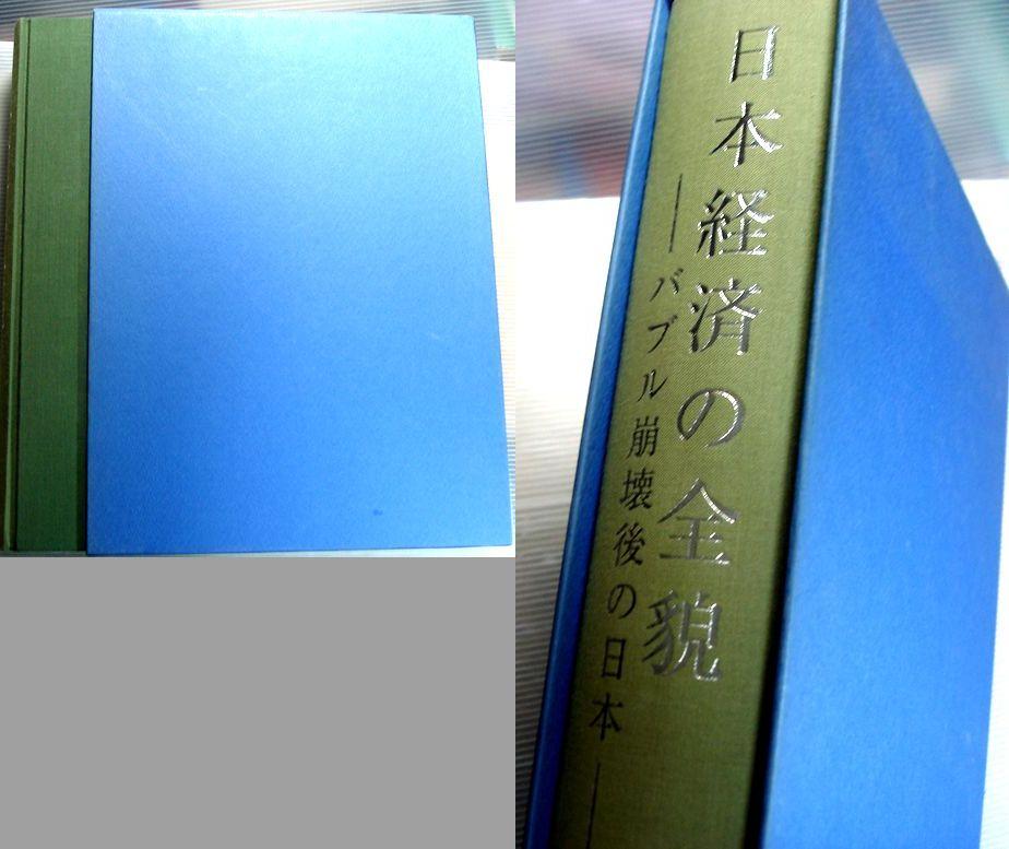 【中古】日本経済の全貌 ―バブル崩壊後の日本―, 音と映像設備のたのんますわ!:d823779d --- sunward.msk.ru