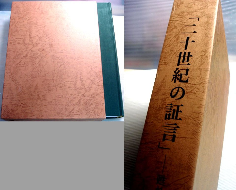 【中古】「二十世紀の証言」 ―甦れ日本―