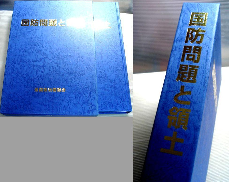 【中古】国防問題と領土, 田野畑村:b7b8b89b --- sunward.msk.ru