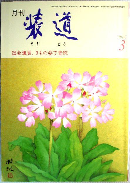 中古 月刊 装道 コンデション=良い 2012年3月号 新入荷 流行 新作 大人気