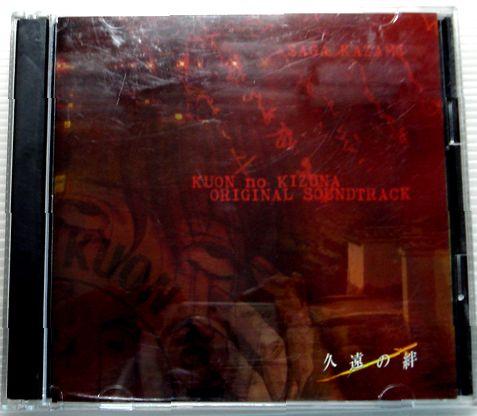 【中古CD】久遠の絆 オリジナルサウンドトラック