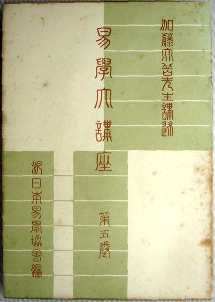 【中古】易学大講座 五