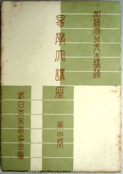 【中古】易学大講座 四