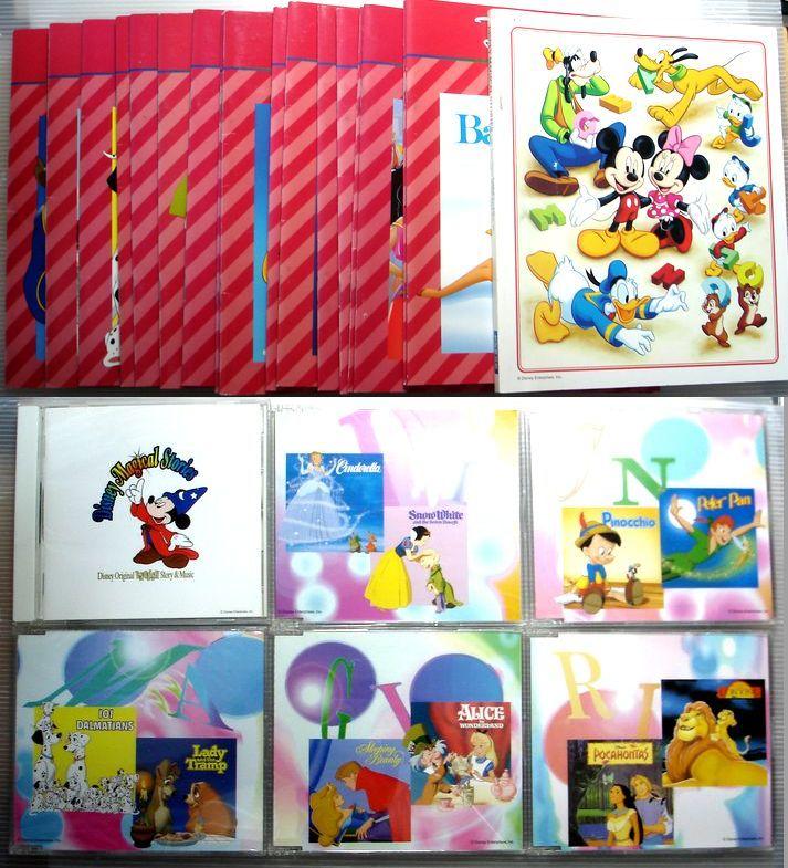 【中古】Disney ディズニー マジカルイングリッシュストーリーズ こども知育英語 CD10巻 カラオケCD1巻 絵本20冊 全訳解説書1冊